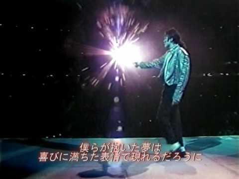 1992 Tokyo Heal The World 新日本語訳 - YouTube
