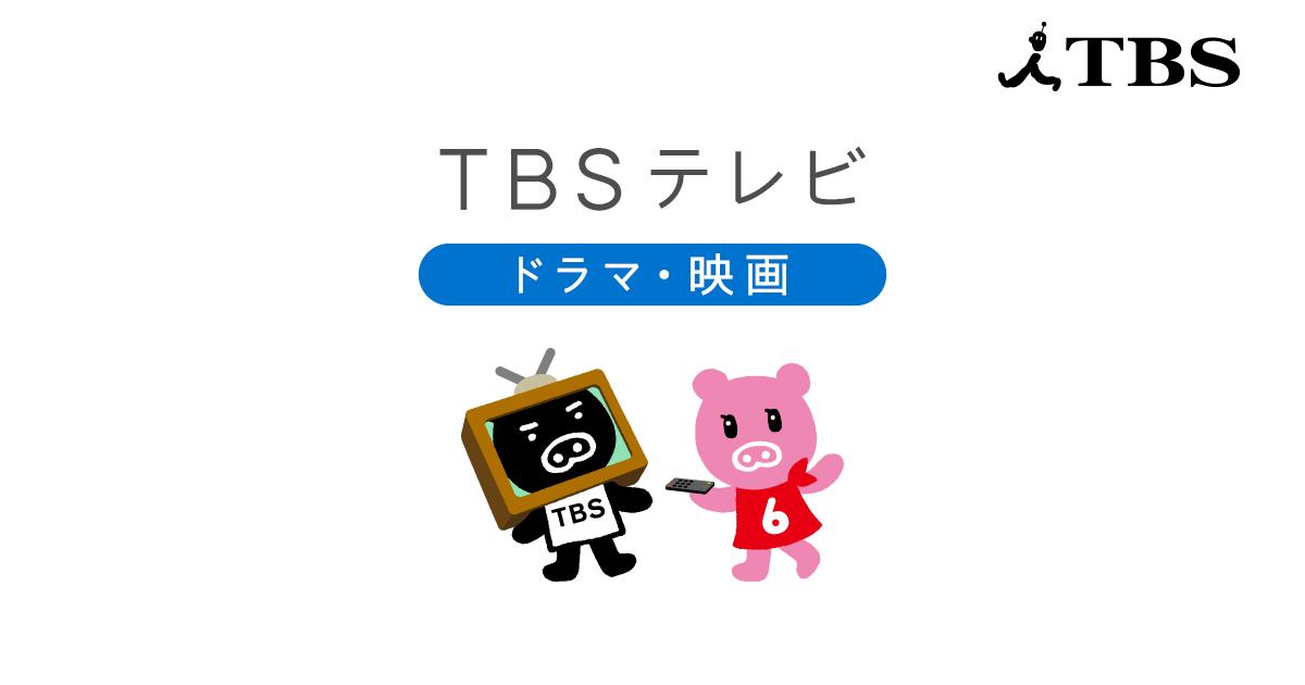 金曜ドラマ『大恋愛~僕を忘れる君と』|TBSテレビ