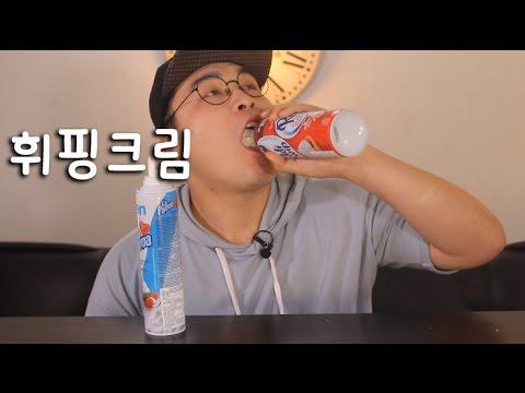 휘핑크림 먹방~!! social eating Mukbang(Eating Show) - YouTube