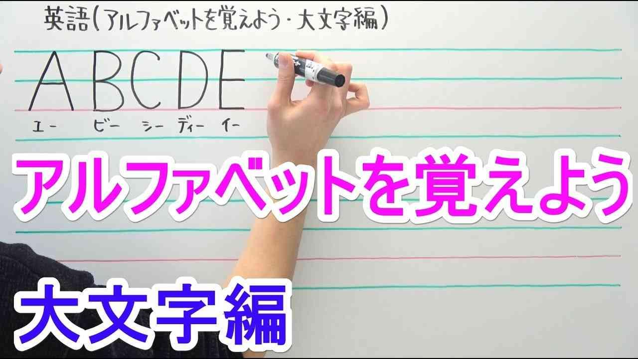 【英語】中1-0 アルファベットを覚えよう(大文字編) - YouTube