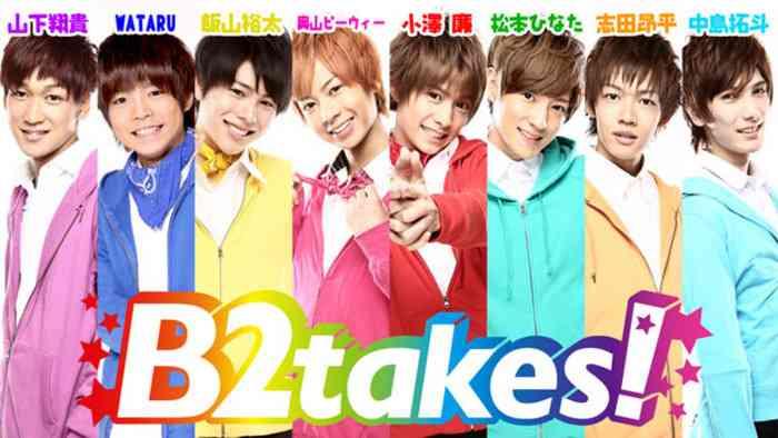 男性アイドルグループ・B2takes! メジャーデビュー目前で意気込み「オリコン1位をとりたい」