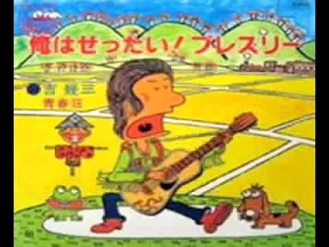 【IKZO】田舎プロテスト・ソング(吉幾三と憂歌団を勝手にコラボ) - YouTube