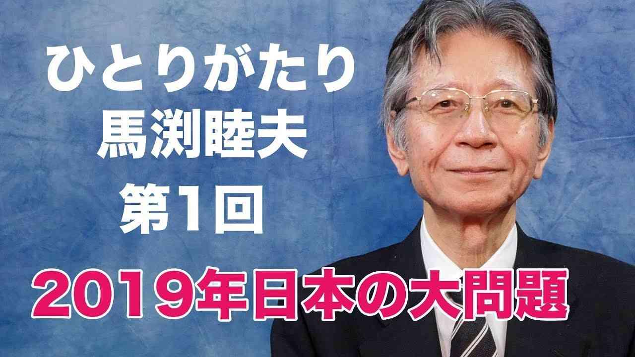 新番組!ひとりがたり馬渕睦夫#1★2019年日本の大問題・国際政治と近現代史の新たな視点 - YouTube