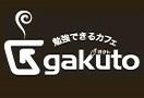 勉強できるカフェ ガクト|新宿駅・代々木駅徒歩3分 有料自習室&カフェ