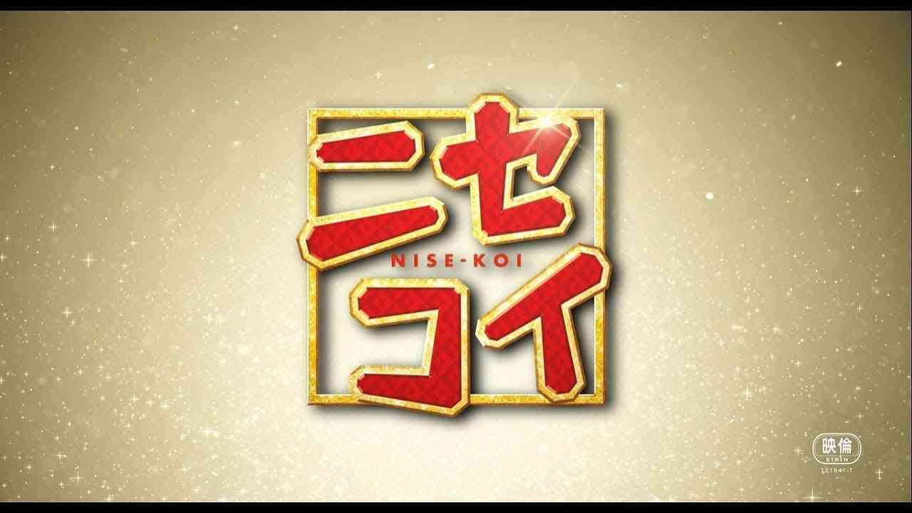 映画『ニセコイ』特報映像【平成最後の冬12月21日(金)公開!】 - YouTube