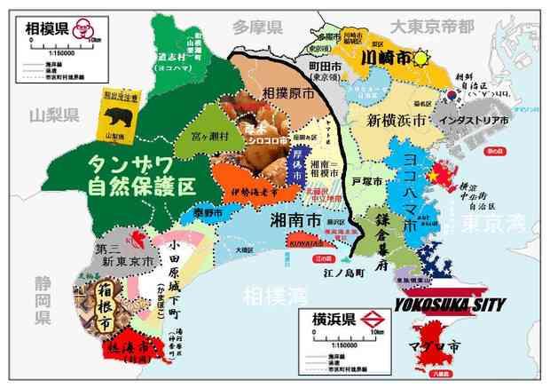 神奈川県あるある!