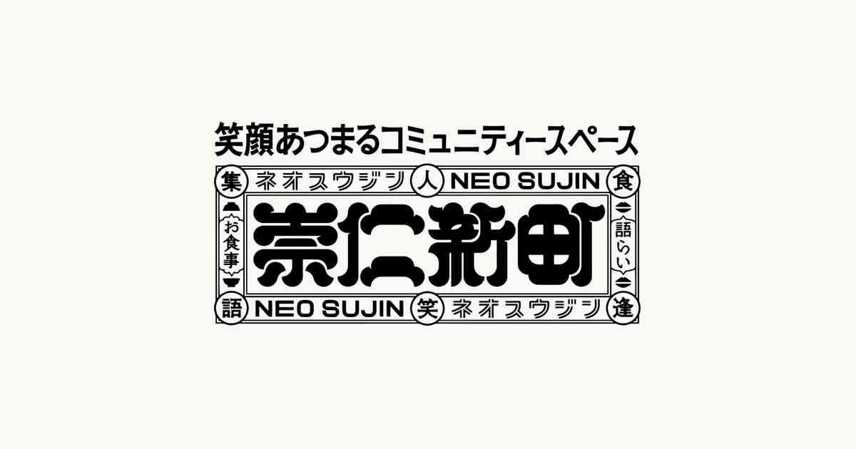 崇仁新町   京都駅徒歩5分の新屋台村