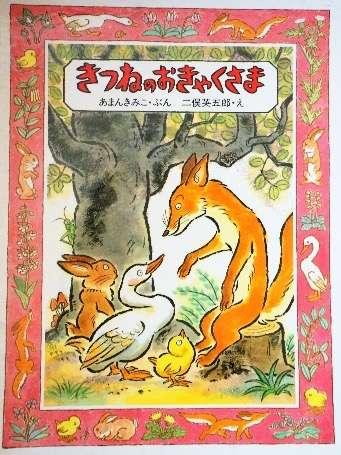 子供の頃に好きだった絵本