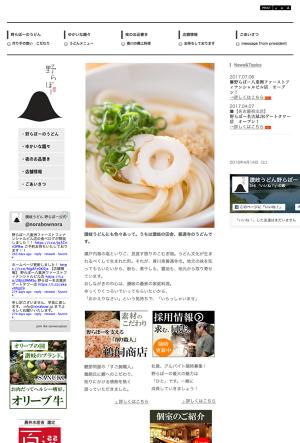 ゆかいな麺々 of 野らぼー