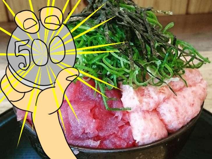 ワンコインで贅沢な海鮮丼。デザートは寿司パフェ?淀競馬場近く 魚楽 | だーやま京都ブログ