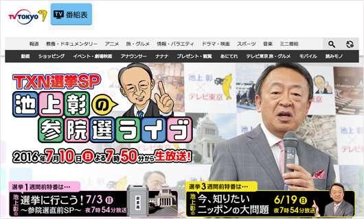 池上彰氏が安倍政権のマスコミへの圧力を証言「毎日のように抗議」 - ライブドアニュース