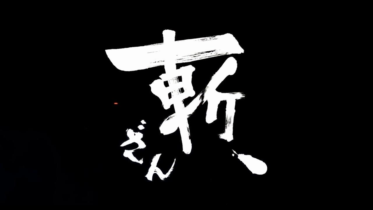 映画「斬、」特報 - YouTube