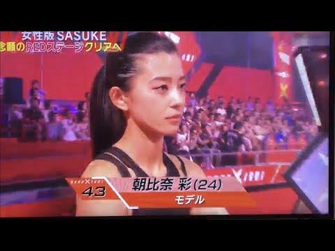 朝比奈 彩 SASUKE女性版 KUNOICHI - YouTube