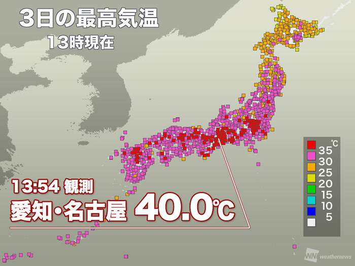 名古屋で40℃突破 観測史上初(ウェザーニュース) - Yahoo!ニュース