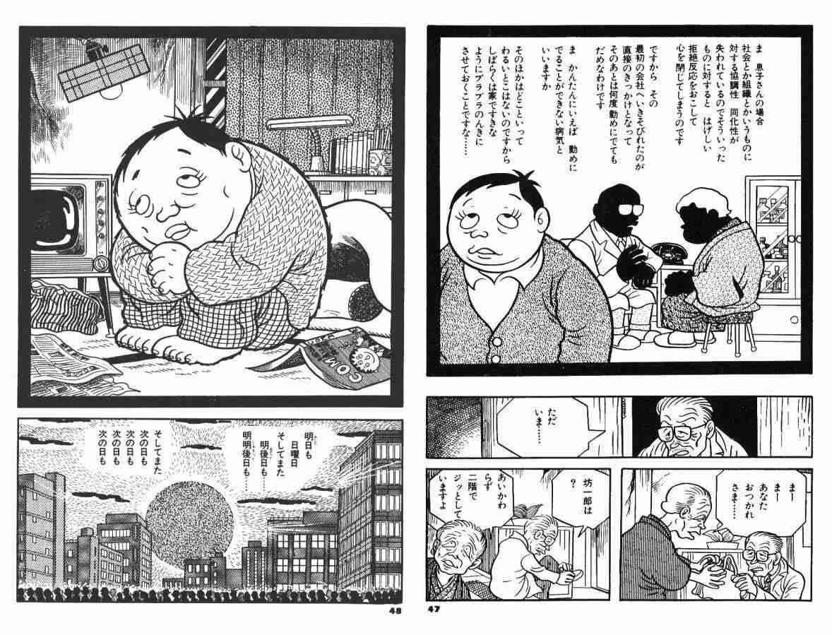 好きな藤子不二雄漫画