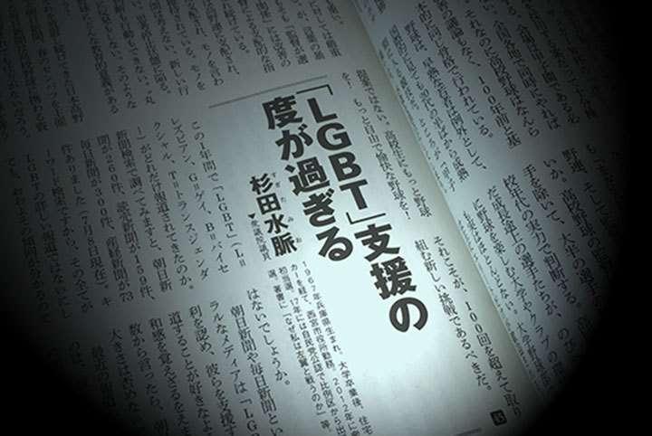 LGBTへの日本の行政支援は「度が過ぎる」のか(ニューズウィーク日本版) - Yahoo!ニュース