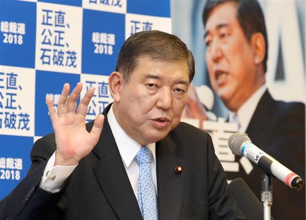 【石破茂氏総裁選出馬表明会見詳報】(1)「立候補する決意をいたしました」「日本の設計図を書き換える」(1/4ページ) - 産経ニュース