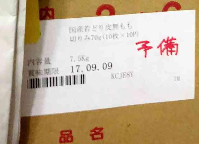 小中学校給食に期限切れ鶏肉 東京の業者、最長4カ月超
