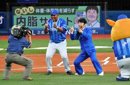 ダンディ坂野がDeNA戦で始球式 ラミレス監督とともに「ゲッツ!」