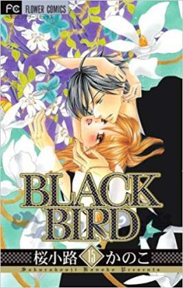 BLACK BIRDを語ろう!