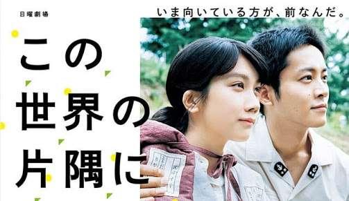 【実況・感想】日曜劇場「この世界の片隅に」第4話
