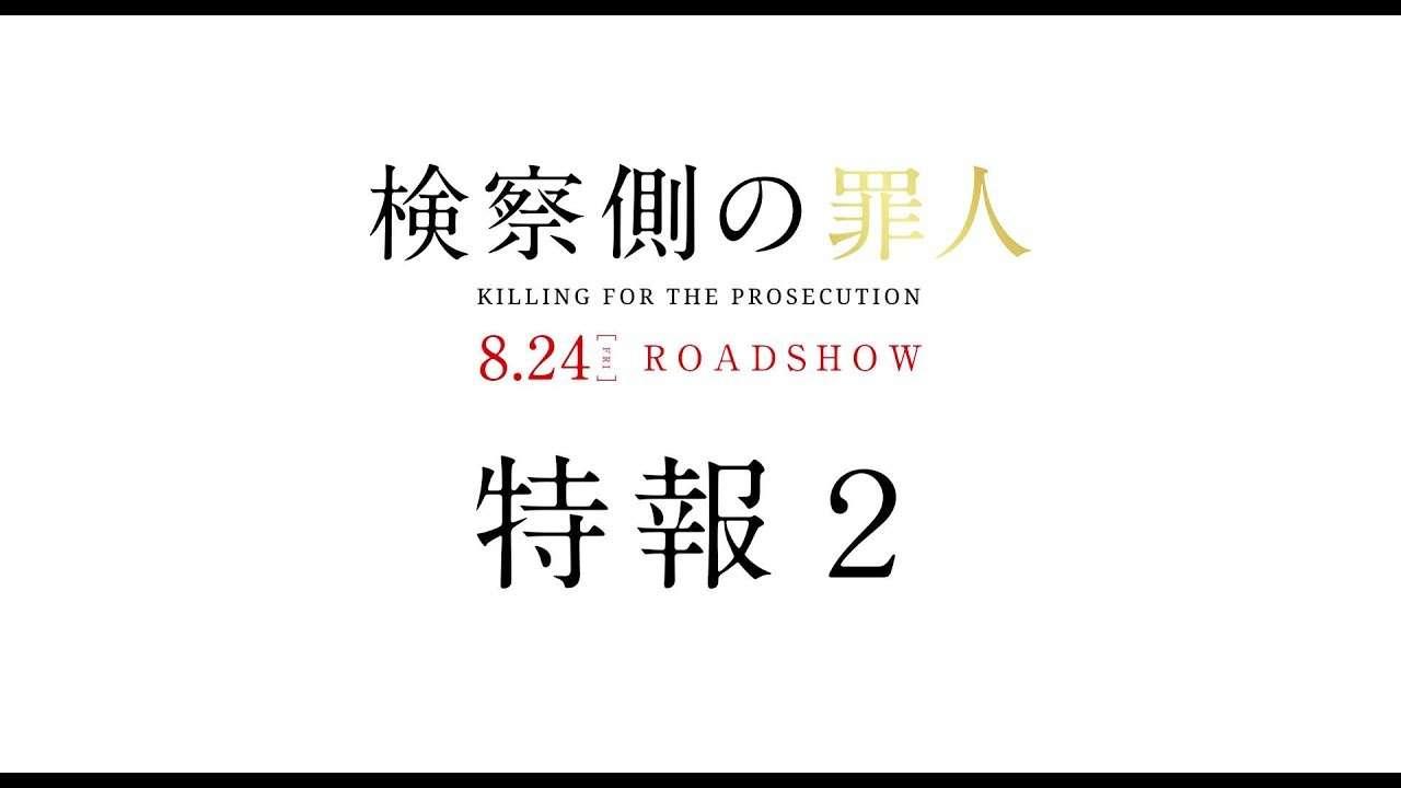 映画『検察側の罪人』特報2 - YouTube