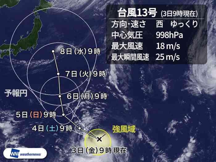 台風13号(サンサン)発生 発達しながら北上の恐れ(ウェザーニュース) - Yahoo!ニュース