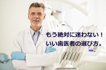 歯医者選びのポイント