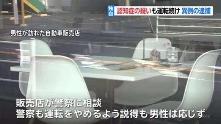"""認知症の疑いも運転続ける、69歳男性を""""異例の逮捕"""" TBS NEWS"""