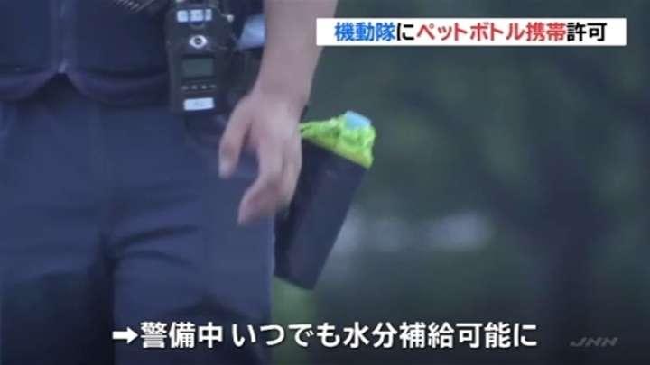 機動隊にペットボトル携帯許可、警視庁が猛暑対策 TBS NEWS