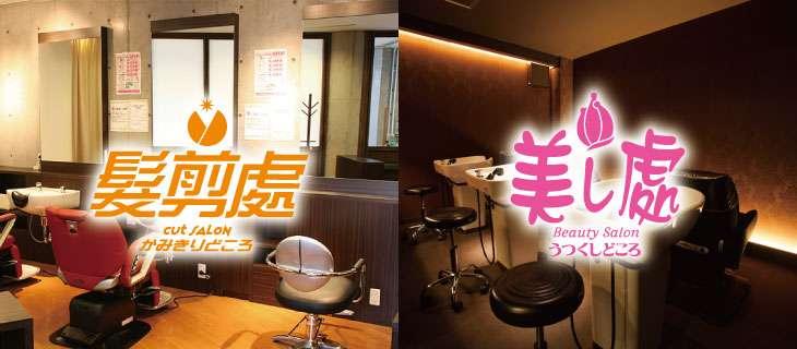 温泉施設の1000円カットサロン 髪剪處