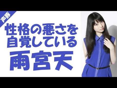 性格の悪さを自覚している雨宮天ww - YouTube