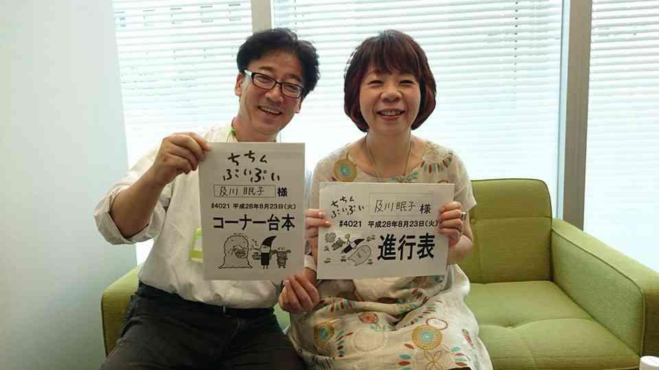 ちちんぷいぷいに出演   及川眠子オフィシャルブログ「ムカつく私がバカなのか、それとも世間が悪いのか」Powered by Ameba