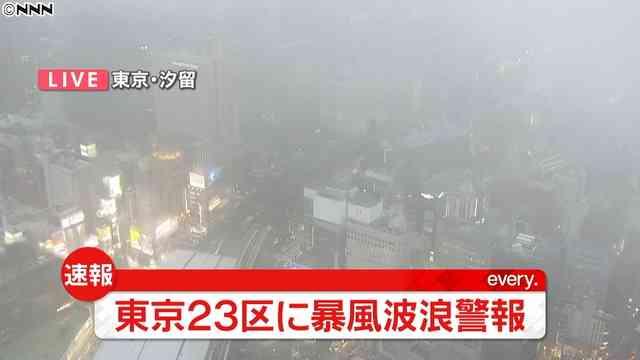 台風13号の影響 東京23区に暴風波浪高潮警報 (2018年8月8日掲載) - ライブドアニュース