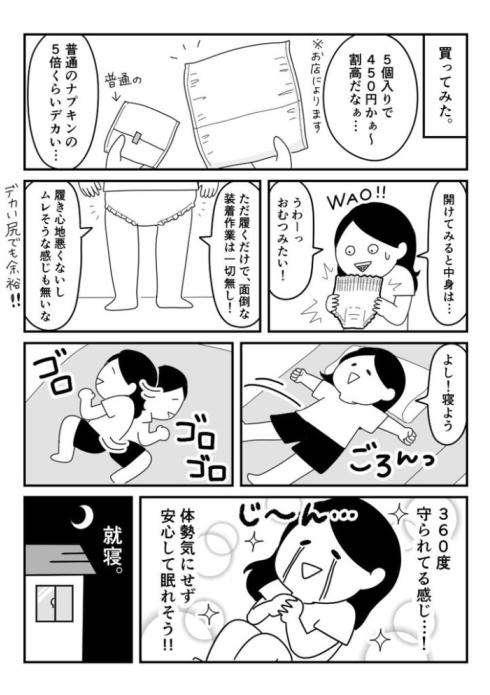 「全ての女性に知ってほしい」 パンツ型ナプキンの便利さを描いた漫画に「知らなかった」「私もお世話になっている」と反響