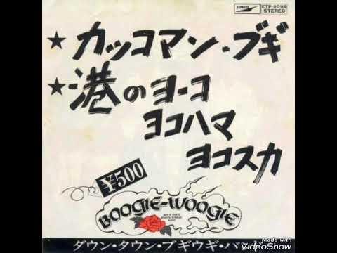 ダウン・タウン・ブギウギ・バンド 港のヨーコ・ヨコハマ・ヨコスカ1975年 - YouTube