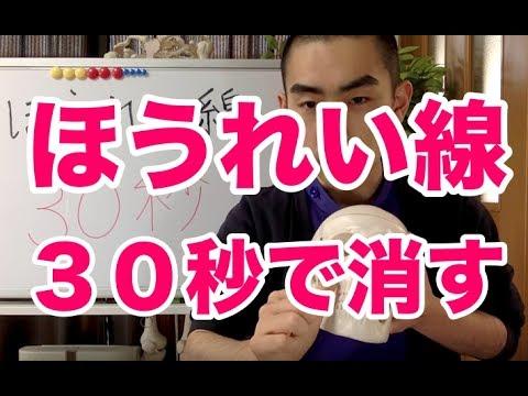たった30秒でほうれい線を解消する顔面筋マッサージ - YouTube
