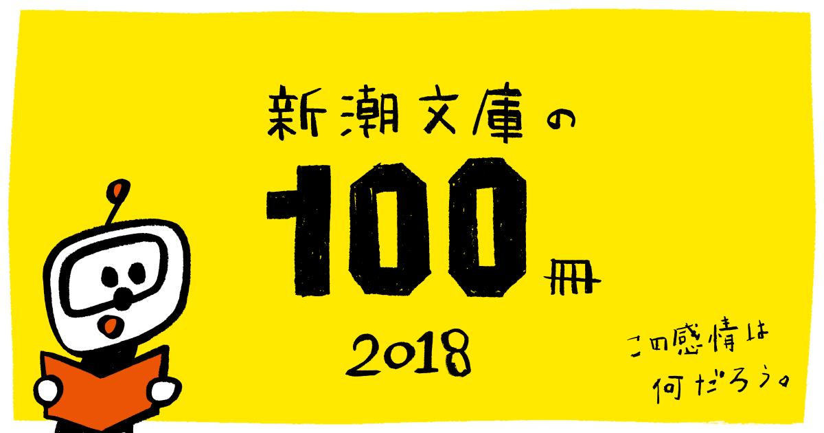 新潮文庫の100冊 2018