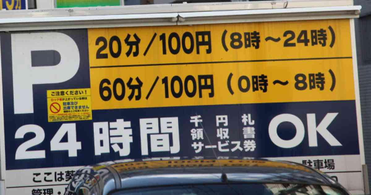 コインパーキングの「料金の罠」に注意...「1日最大500円」なのに5日間で8700円!?