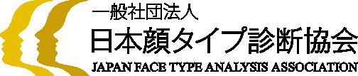 顔タイプ診断とは? | 日本顔タイプ診断協会