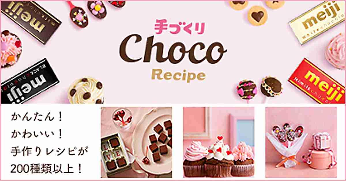 かんたん!かわいい!手作りチョコレシピ|株式会社 明治