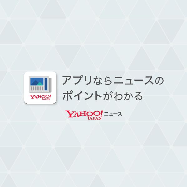 山根会長、辞任を改めて否定 「記者会見はしない」(産経新聞) - Yahoo!ニュース