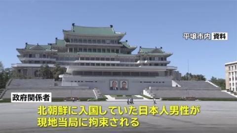 北朝鮮で日本人拘束か 政府が情報収集