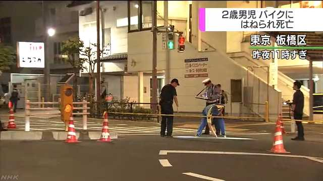 バイクにはねられ2歳児死亡|NHK 首都圏のニュース