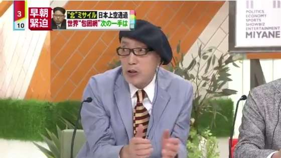 テリー伊藤「北朝鮮から核を取り上げるのは侍から刀を取り上げるのと同じですよ!」