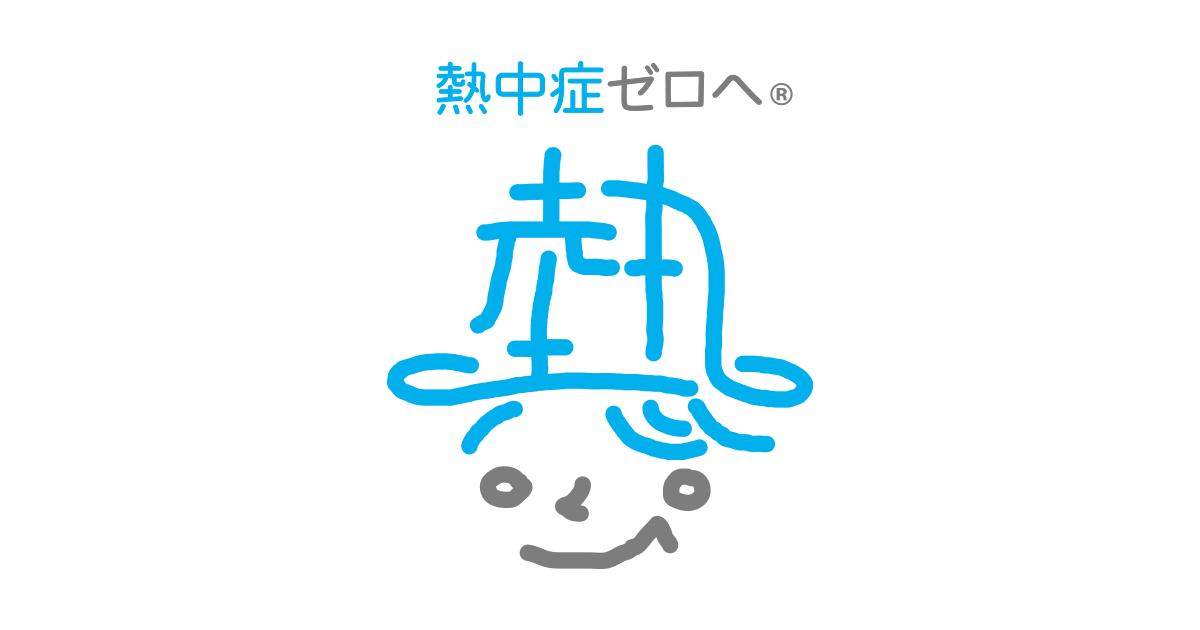 熱中症の発熱と風邪の発熱のメカニズムの違い   熱中症について学ぼう   熱中症ゼロへ - 日本気象協会推進