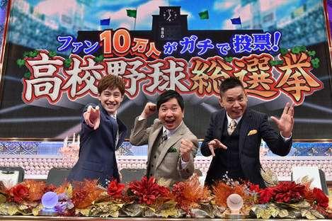 【実況・感想】ファン10万人がガチで投票!高校野球総選挙