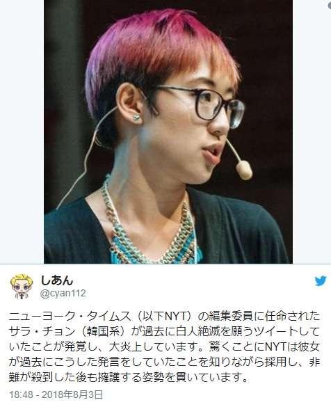 """""""白人絶滅""""を願う過去ツイートが発覚した NYタイムズ編集委員の韓国系女性、数々のヘイトツイートで非難殺到! → NYタイムズは擁護の姿勢"""