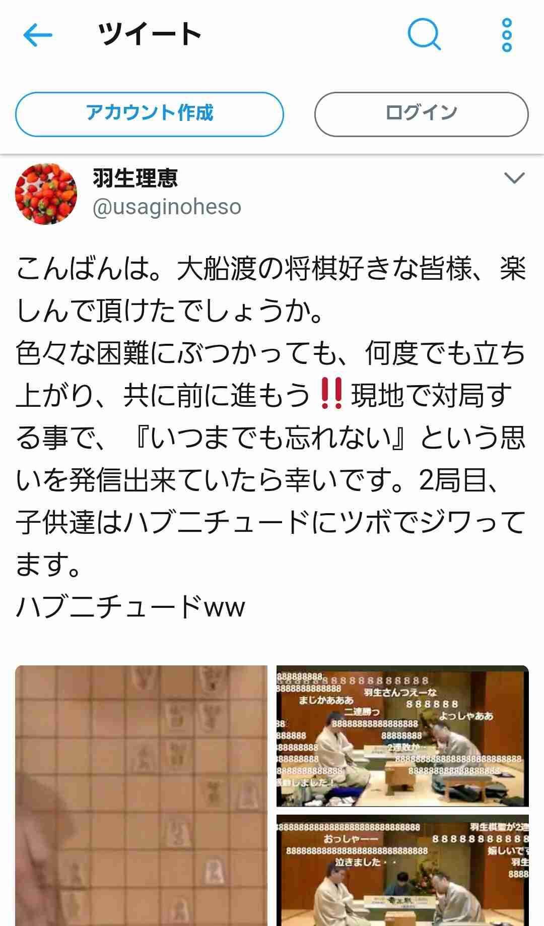 元女優・畠田理恵さん衝突事故 羽生善治竜王の妻
