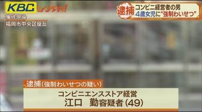 【福岡】4歳女児に強制わいせつの疑い男を逮捕(九州朝日放送) - Yahoo!ニュース